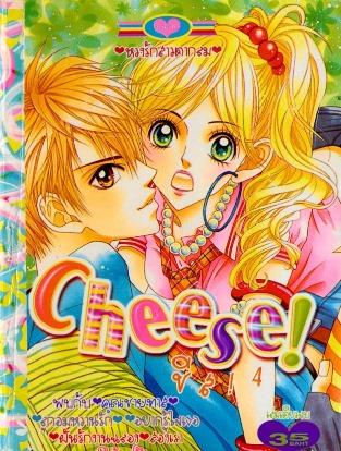 การ์ตูน Cheese เล่ม 4