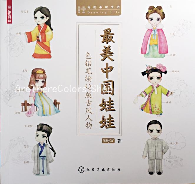 (พร้อมส่ง)CHINADOLL: สีไม้-ระบายน้ำ กับตุ๊กตาจีนแบ๊วๆ