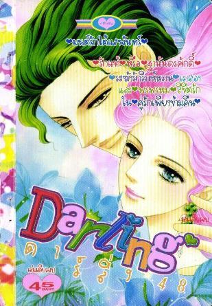 การ์ตูน Darling เล่ม 48