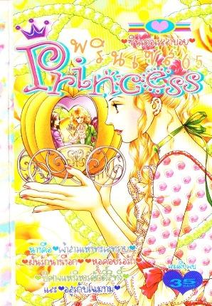 การ์ตูน Princess เล่ม 65
