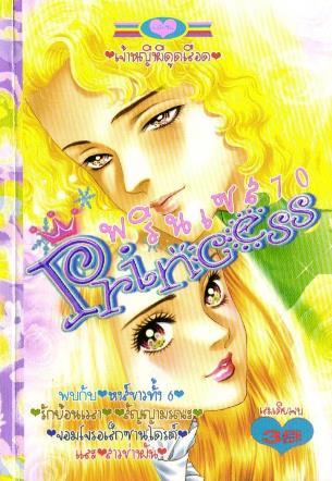 การ์ตูน Princess เล่ม 70