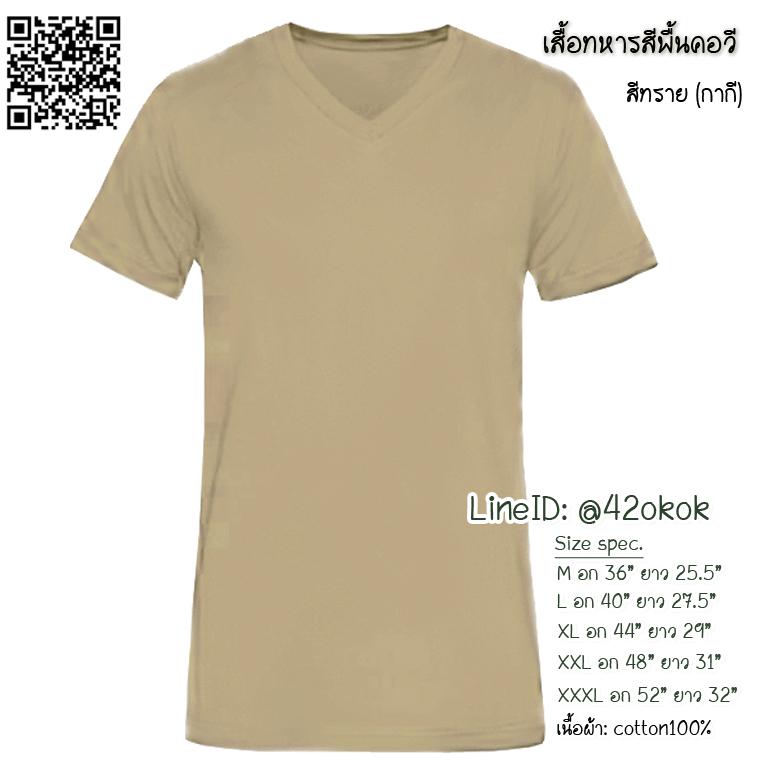 เสื้อยืดทหารสีพื้นคอวี สีทราย(กากี)