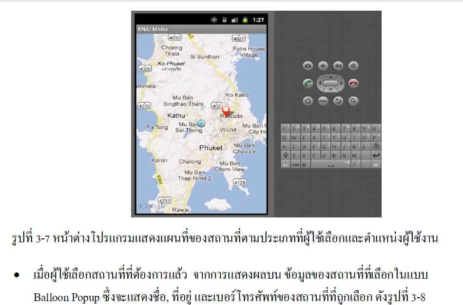 Application แนะนำกำรท่องเที่ยวภูเก็ต บน Android