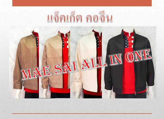 แจ็กเก็ต jacket แบบ xinyu คอจีน (ผ้าไมโคร)