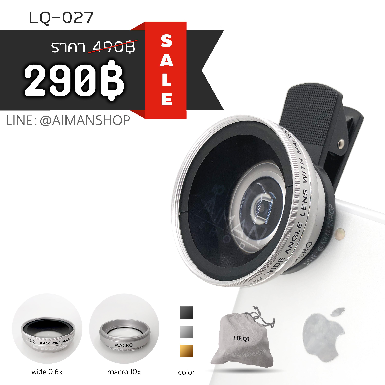 เลนส์มือถือ LIEQI LQ-027 (super wide 0.45x + macro 10x)