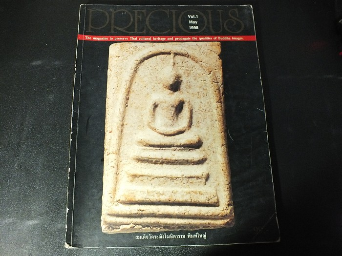 PRECIOUS ปีที่ 1 ฉบับที่ 1 เล่มเเรก ปี 1995 หนา 164 หน้า