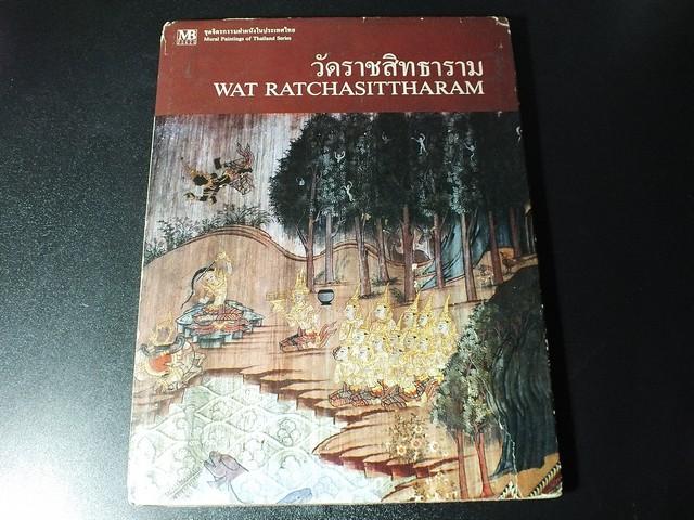 ชุดจิตกรรมฝาผนังในประเทศไทย วีดราชสิทธาราม ปกแข็ง ปี 2525