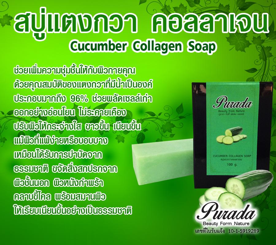 Cucumber Collagen Soap สบู่แตงกวา คอลลาเจน : PURADA