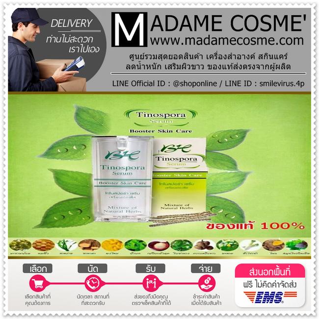 Botaya Herb Tinospora Serum Booster Skin Care เซรั่ม บอระเพ็ด 15 ml.
