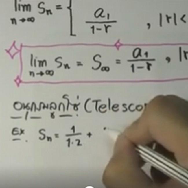 คอร์สติวสอบคณิตPAT1สรุปเนื้อหา ลำดับและอนุกรมอนันต์
