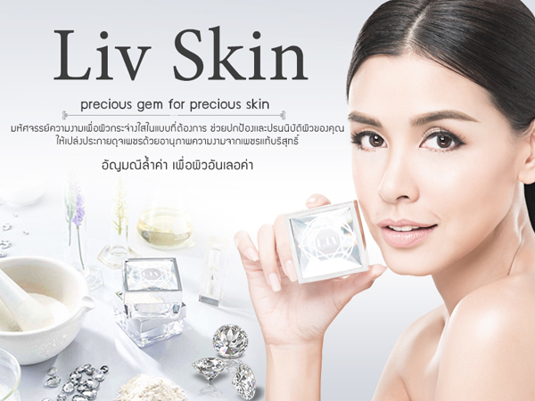 Liv White Diamond Cream ลิฟ ไวท์ ไดมอนด์ ครีมวิกกี้ ของแท้ ราคาส่ง ขายถูกสุด