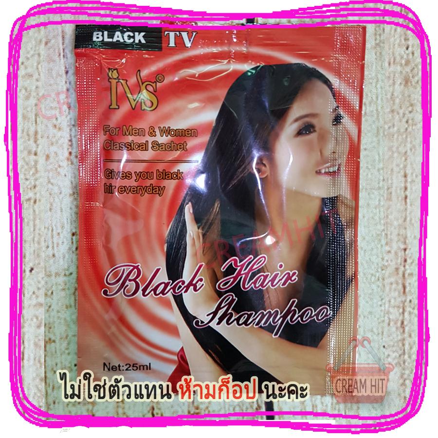 แชมพูย้อมผมดำ IVS Black Hair Shampoo Black แชมพูเปลี่ยนสีผมสีดำ ซองสีแดง25 มล.