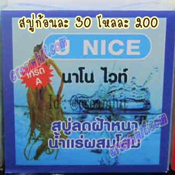 สบู่ ยูไนซ์ นาโน ไวท์ (สูตร น้ำแร่ผสมโสม) สูตรใหม่ ก้อนสีฟ้า ของแท้ ขายถูก U NICE Nano Whitening Soap