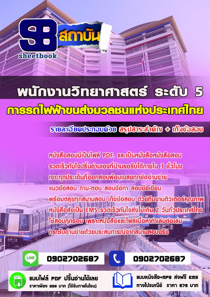 แนวข้อสอบพนักงานวิทยาศาสตร์ ระดับ5 การรถไฟฟ้าขนส่งมวลชนแห่งประเทศไทย