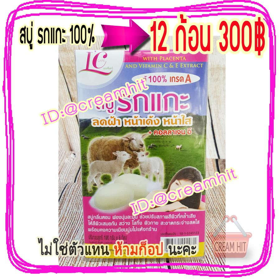 สบู่รกแกะ100% +คอลลาเจน 12 ก้อน สบู่รูปไข่ วงรี ก้อนขาว ของแท้ ราคาส่งถูก Placenta and Vitamin C & E Soap