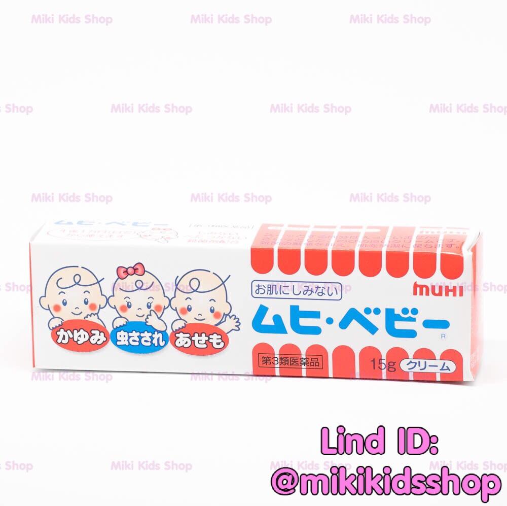 ครีมมูฮิเบบี้ครีม 15 g (muhi baby cream 15 g)