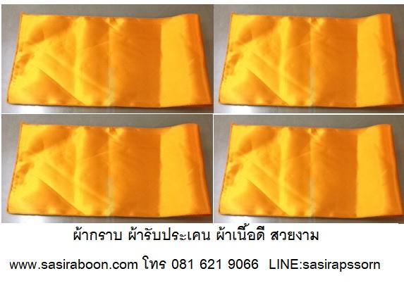 ผ้าประเคน ผ้ากราบ สีทอง