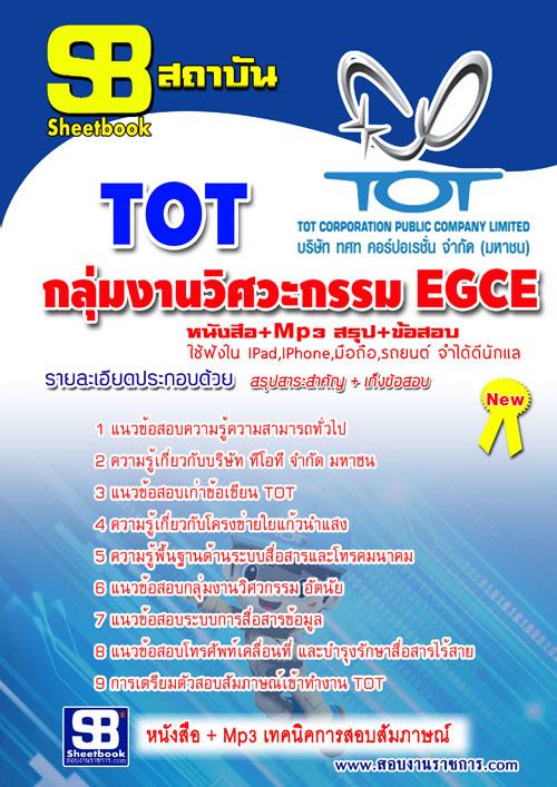 แนวข้อสอบกลุ่มงานวิศวะกรรม EGCE ทีโอที TOT (ล่าสุด)