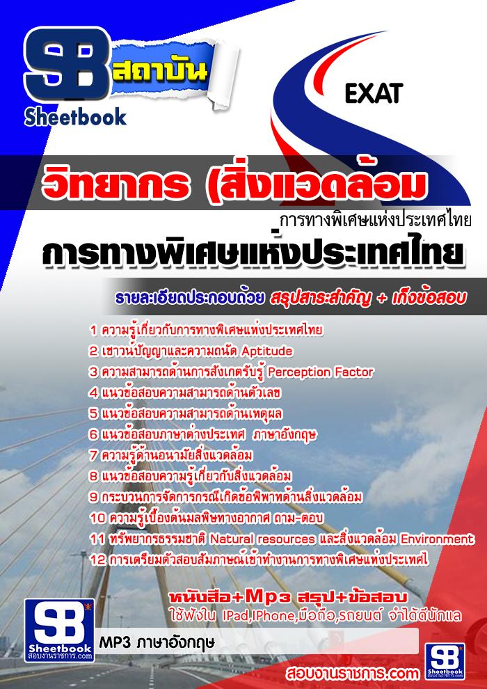 [NEW]แนวข้อสอบวิทยากร (สิ่งแวดล้อม) การทางพิเศษแห่งประเทศไทย