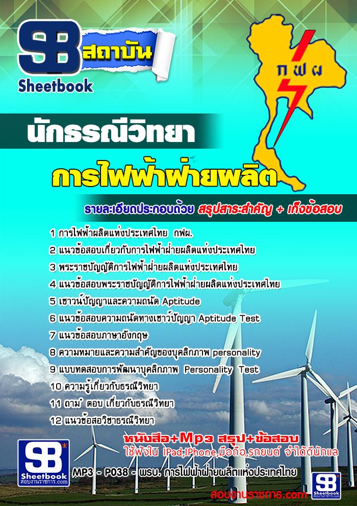 [NEW]แนวข้อสอบนักธรณีวิทยา กฟผ. การไฟฟ้าผลิตแห่งประเทศไทย