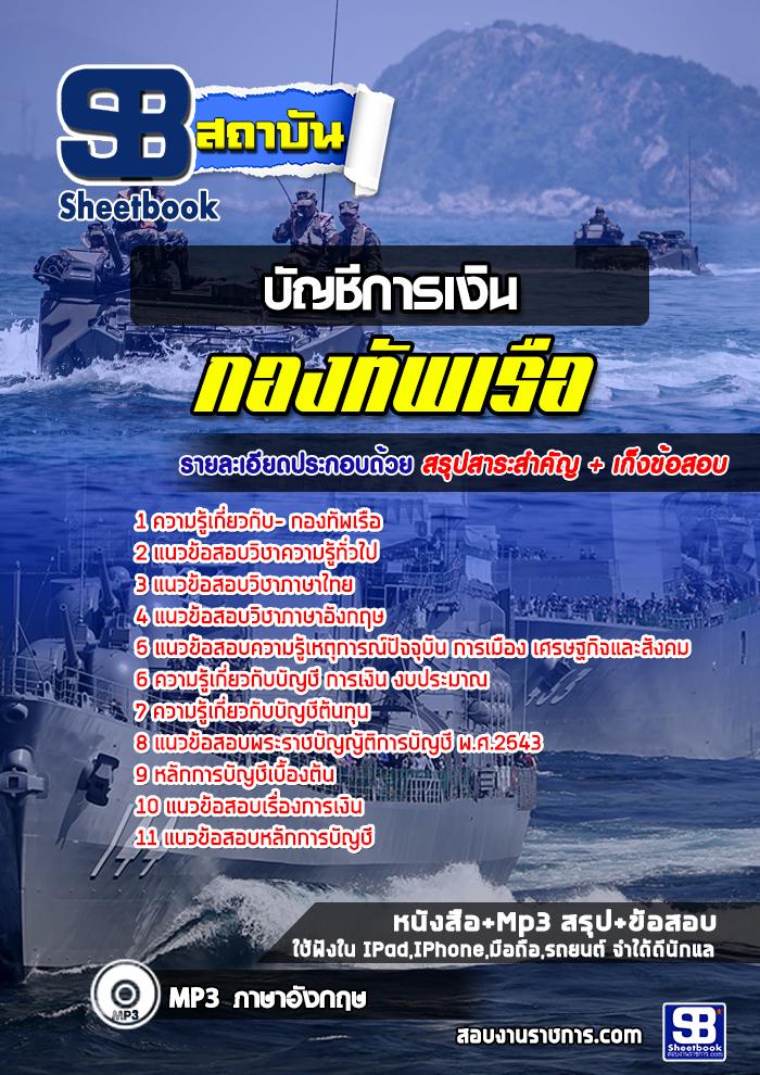[[สรุป]]แนวข้อสอบบัญชีการเงิน(ป.ตรี) กองทัพเรือ
