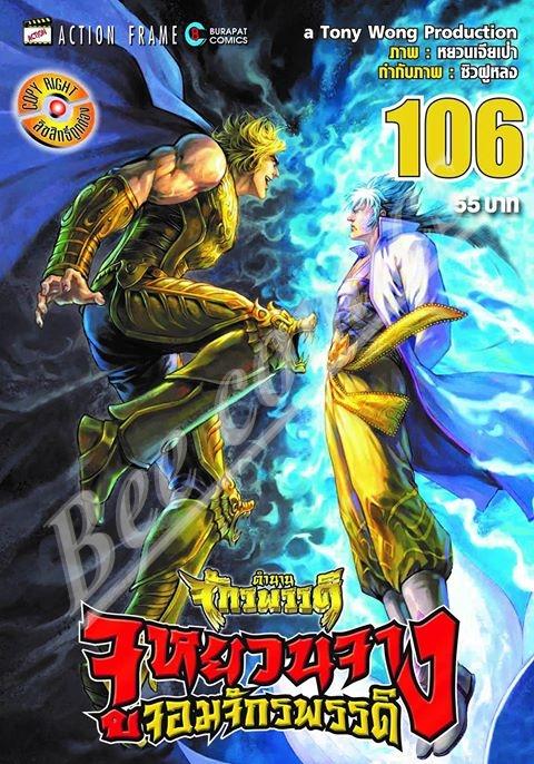 จูหยวนจางจอมจักรพรรดิ เล่ม 106 สินค้าเข้าร้านวันพุธที่ 19/7/60