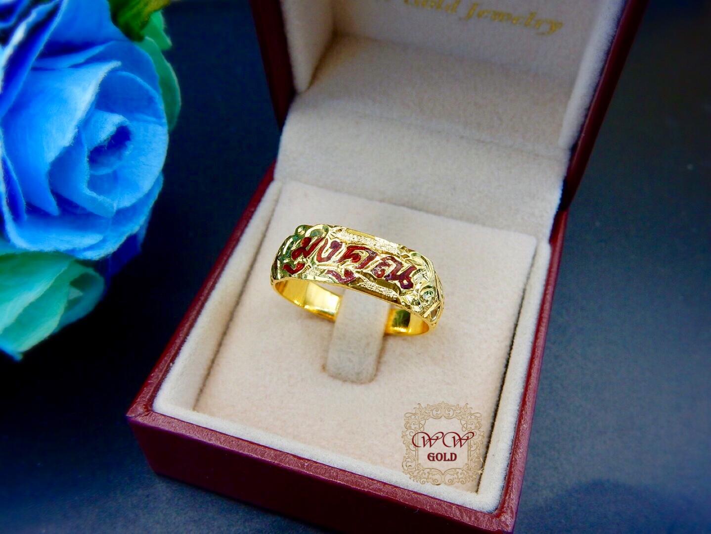แหวนนามสกุลทองแท้ 18K ไม่ล้อมเพชร