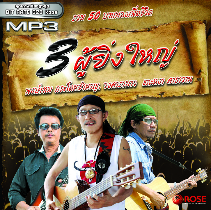 MP3 3 ผู้ยิ่งใหญ่ คาราบาว พงษ์เทพ หงา