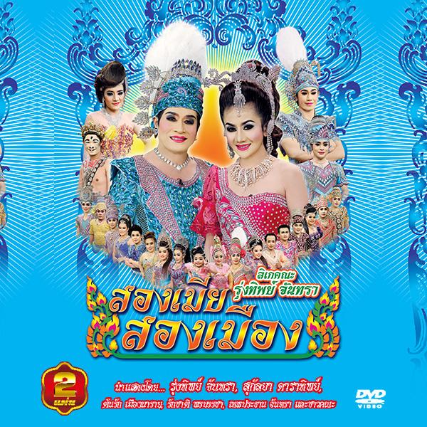 DVDลิเกคณะรุ่งทิพย์ จันทรา เรื่อง สองเมียสองเมือง