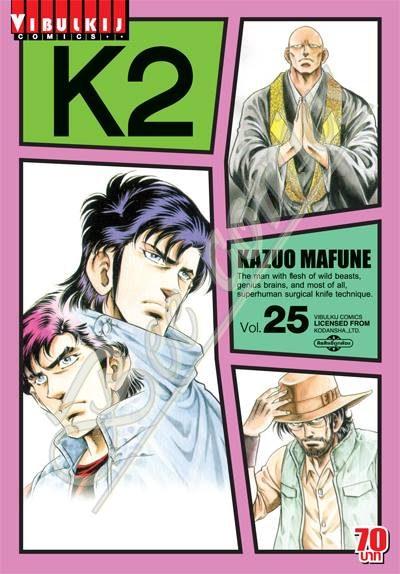 K2 เล่ม 25 สินค้าเข้าร้านวันจันทร์ที่ 29/1/61