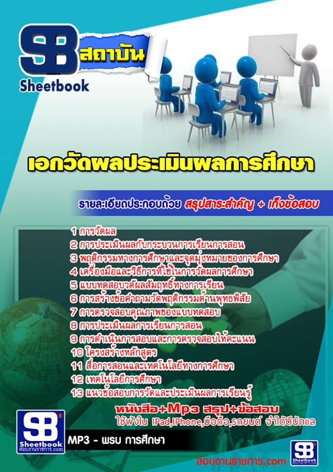 สรุปแนวข้อสอบเอกวัดผลประเมินผลการศึกษา ครูผู้ช่วย(กศจ.)ศึกษาธิการจังหวัด