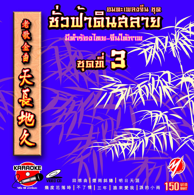 VCDอมตะเพลงจีน : ชั่วฟ้าดินสลาย ชุด 3