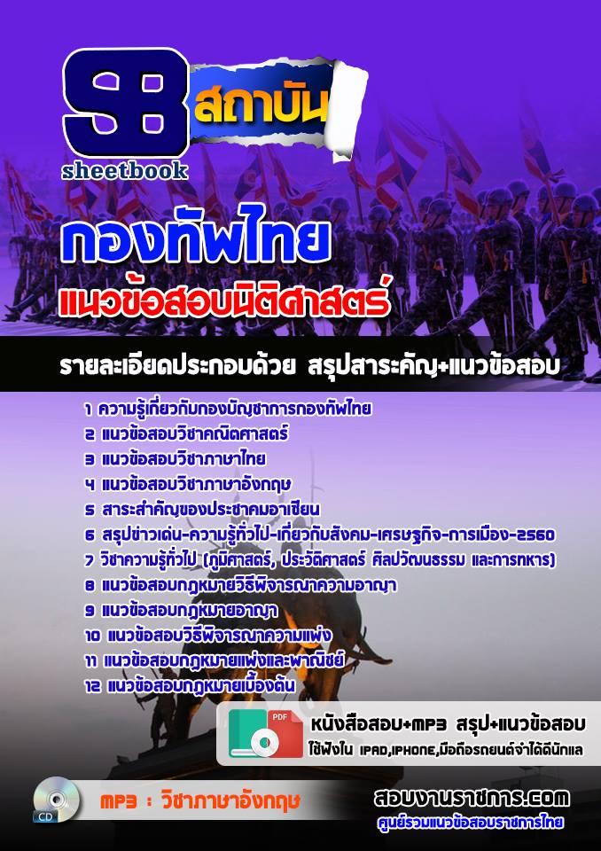[[NEW]]แนวข้อสอบกลุ่มตำแหน่งนิติศาสตร์ กองบัญชาการกองทัพไทย Line:topsheet1