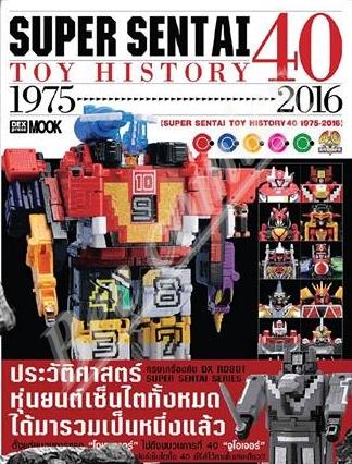 SUPER SENTAI TOY HISTORY 40 1975 - 2016 สินค้าเข้าร้านวันพุธที่ 19/7/60