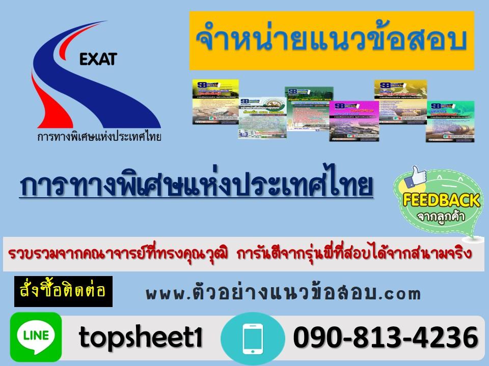"""""""NEW""""แนวข้อสอบช่างกองไฟฟ้าเครื่องกลและยานพาหนะ การทางพิเศษแห่งประเทศไทย"""