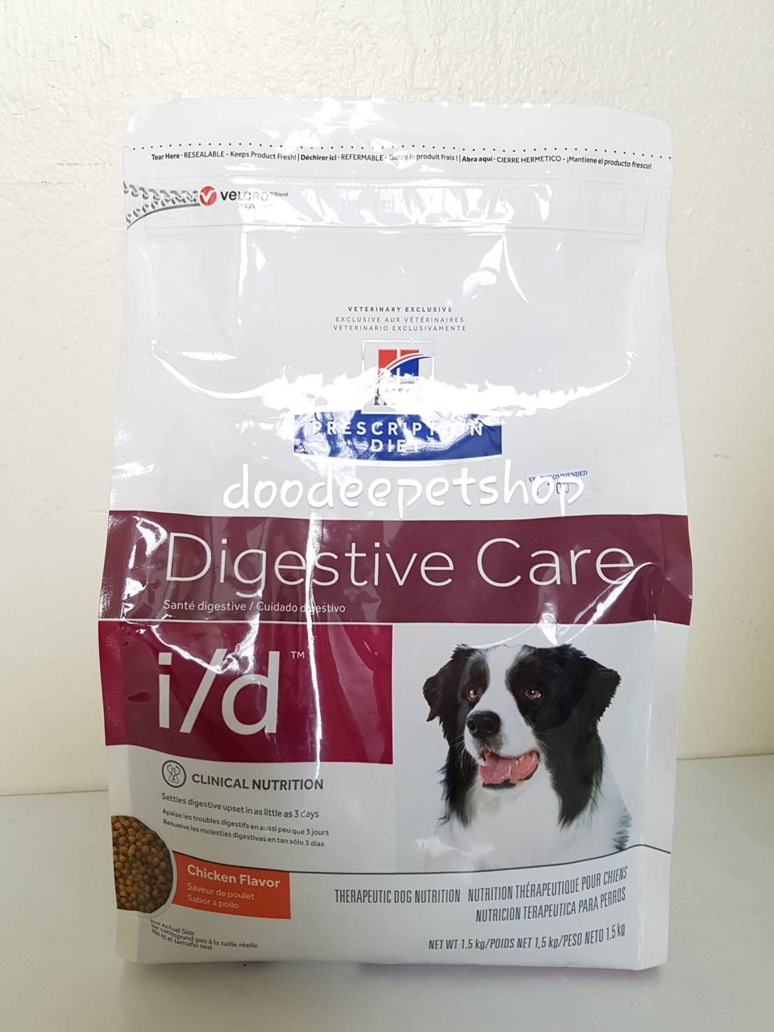 Hill's i/d อาหารสุนัขที่มีปัญหาเรื่องลำไส้ หรือถ่ายเหลว ขนาด 1.5kg Exp.03/18