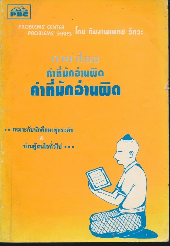 ภาษาไทย คำที่มักอ่านผิด