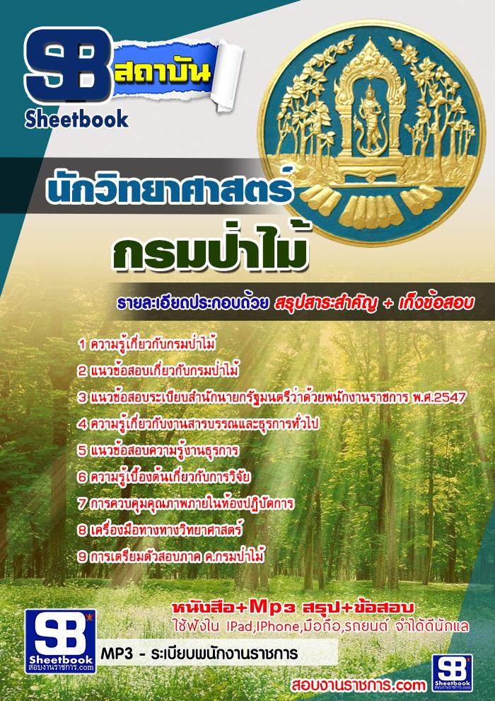 แนวข้อสอบนักวิทยาศาสตร์ กรมป่าไม้ NEW 2560