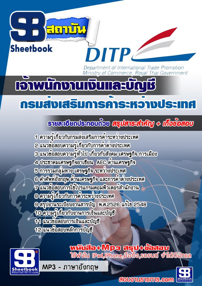 [[NEW]]แนวข้อสอบเจ้าพนักงานเงินและบัญชี กรมส่งเสริมการค้าระหว่างประเทศ Line:topsheet1
