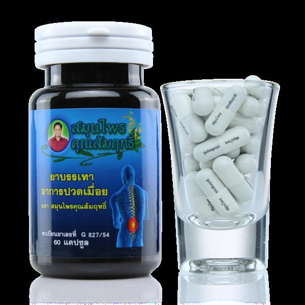ยาปวดเมื่อยสมุนไพรคุณสัมฤทธิ์ บรรเทาอาการปวดเมื่อย ปวดข้อ กระดูก เก๊าท์
