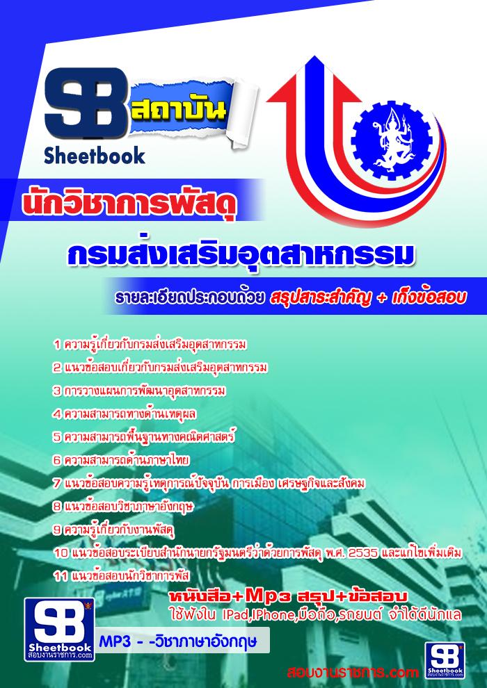 แนวข้อสอบนักวิชาการพัสดุ กรมส่งเสริมอุตสาหกรรม NEW 2560