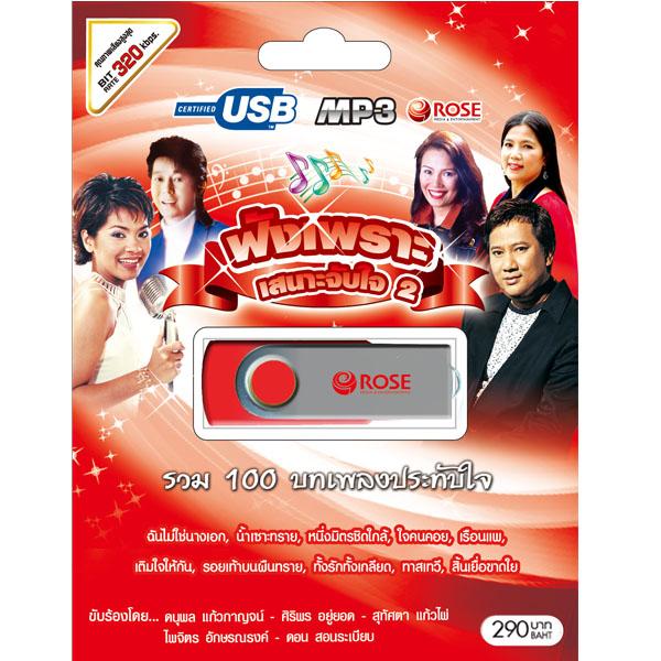 USB/100เพลง ฟังเพราะเสนาะจับใจ ชุด2/290