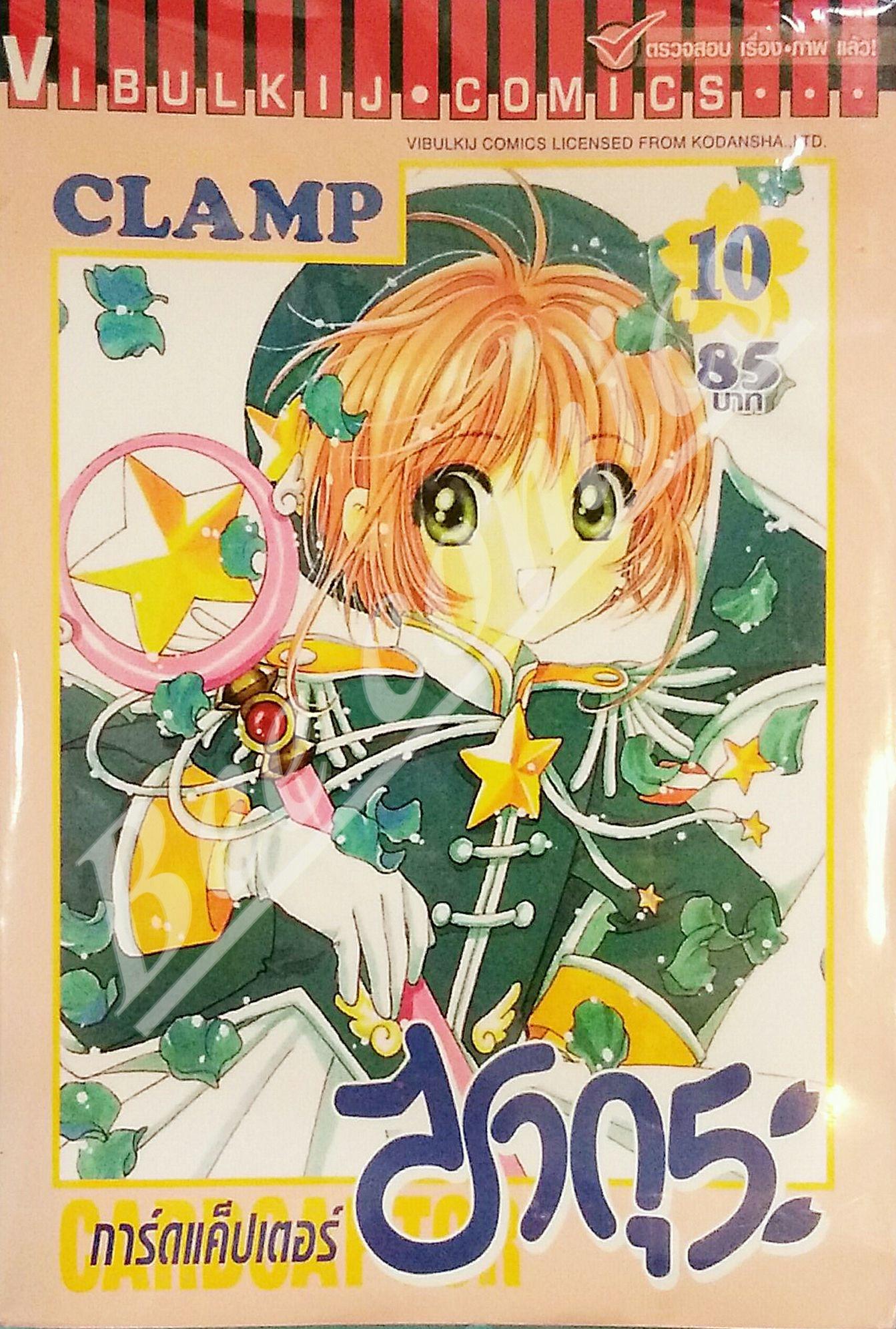 การ์ดแคปเตอร์ ซากุระ Cardcaptor sakura เล่ม 10 สินค้าเข้าร้านวันพุธที่ 11/10/60