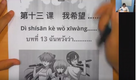 เรียนภาษาจีนออนไลน์ ( ครูลูกน้ำ ) เล่ม 2 บทที่ 13 เรื่อง ฉันหวังว่าจะ.. (คำศัพท์) ตอนที่ 1/3