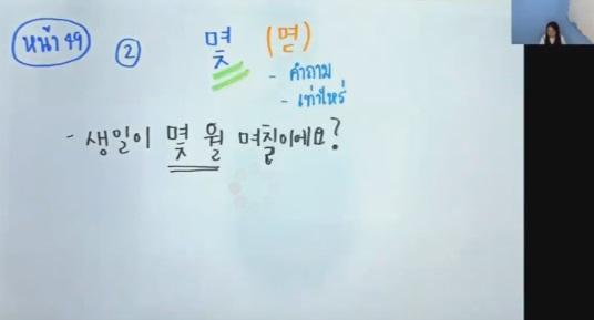 สอนภาษาเกาหลีออนไลน์ (ครูบี) สอนเกาหลี1 บทที่ 3 เรื่อง วันเเละวันที่ (แกรมม่า) ตอนที่ 3/4