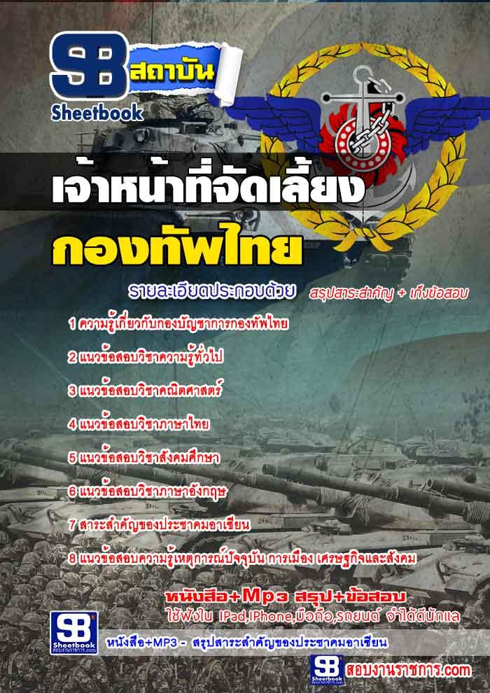 รวมแนวข้อสอบเจ้าหน้าที่จัดเลี้ยง กองบัญชาการกองทัพไทย NEW