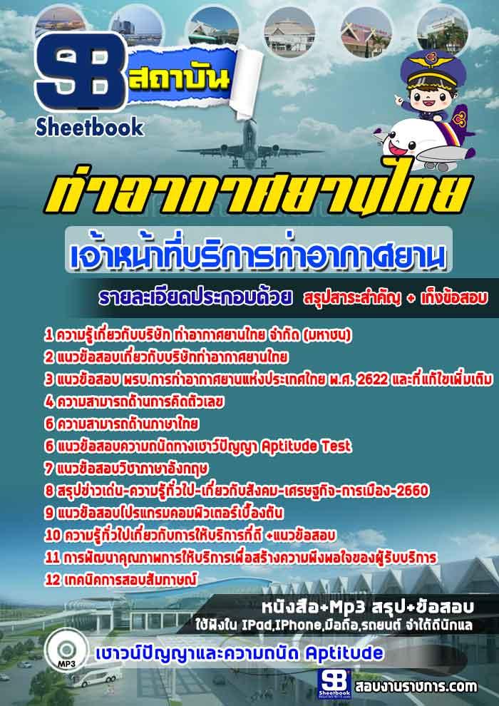 แนวข้อสอบ เจ้าหน้าที่บริการท่าอากาศยาน บริษัทการท่าอากาศยานไทย ทอท AOT