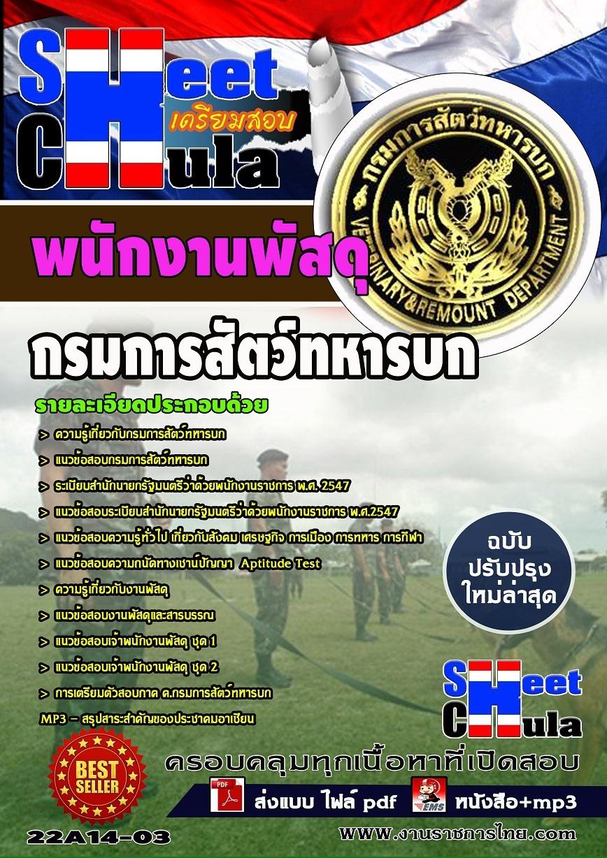 หนังสือเตรียมสอบ คุ่มือสอบ แนวข้อสอบพนักงานพัสดุ กรมการสัตว์ทหารบก