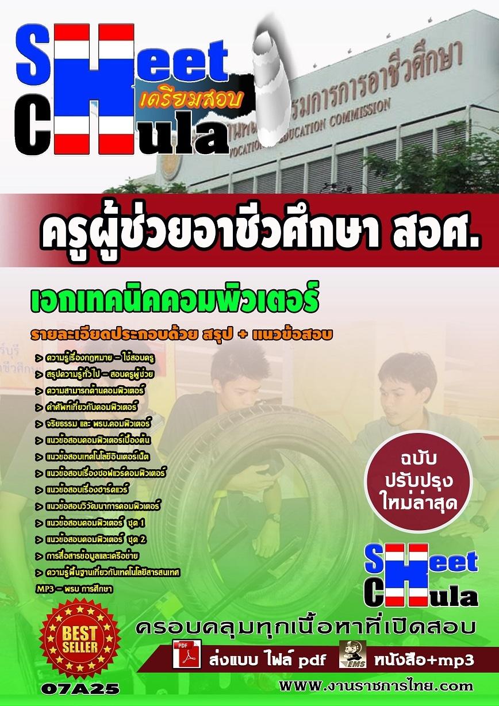 หนังสือเตรียมสอบ แนวข้อสอบข้าราชการ คุ่มือสอบวิชาเอกเทคนิคคอมพิวเตอร์ สอศ