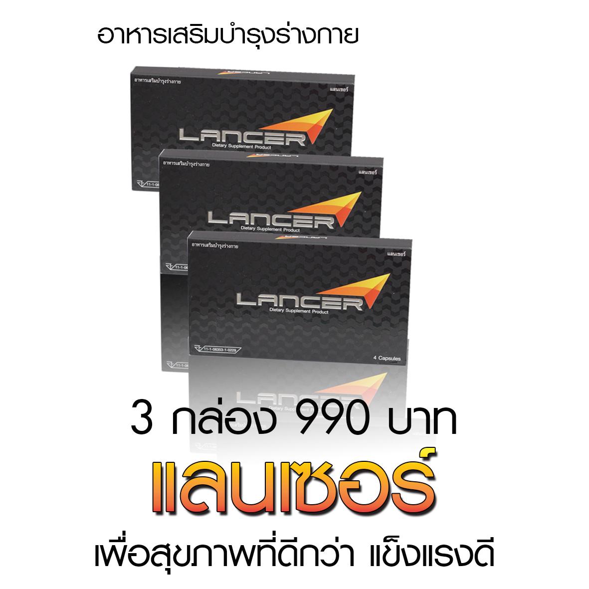 Lancer 3 กล่อง